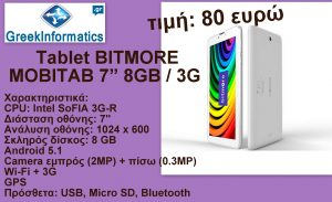 Bitmore Mobitab 7
