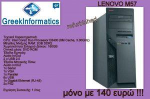 Lenovo M57