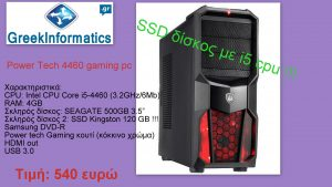 Powertech i5-4460 gaming